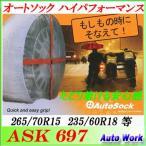 非金属タイヤチェーン オートソック ハイパフォーマンス 697 265/70R15,225/65R17,235/60R18 等  AutoSock