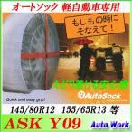 非金属タイヤチェーン オートソック Y09 軽自動車専用 145R12,145/80R12,155/65R13 AutoSock