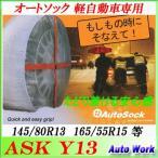 非金属タイヤチェーン オートソック Y13 軽自動車専用 155/65r14,145/80R13,165/55R15  AutoSock
