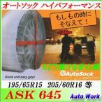 非金属タイヤチェーン オートソック ハイパフォーマンス 645 195/65R15,205/60R15,215/45R17,235/40R18 等 AutoSock