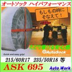 非金属タイヤチェーン オートソック ハイパフォーマンス 695 215/60R17,235/50R18,245/45R18 等  AutoSock