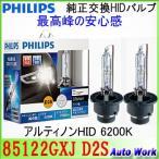 フィリップス 純正交換HIDバルブ  D2S 専用設計 アルティノンHID 6200K 85122GXJ Ultinon GX 車検対応