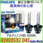 フィリップス 純正交換HIDバルブ D4S 専用設計 アルティノンHID 6200K 42402GXJ Ultinon GX 車検対応