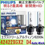 フィリップス 純正交換HIDバルブ D4S D4R 共通 エクストリーム アルティノンHID 6200K 42422XGX2 X-treme Ultinon HID 3000lm D4S/R