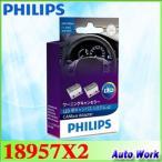 フィリップス LEDウインカー取付用抵抗 キャンバス LED ワーニングキャンセラー 18957 X2