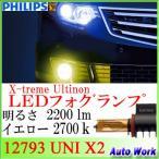 フィリップス LEDフォグランプ H8/H11/H16 エクストリーム アルティノン 12793 UNI X2 2700K イエロー光