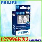 フィリップス エクストリーム アルティノン ストップランプ用 LED バルブ 127996KX2