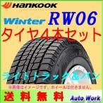 ★新品スタッドレスタイヤ 4本セット 195/80R15 (195R15) 8PR WINTER RW06 ハンコックタイヤ Hankook 2015製 4本 代引不可