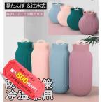 湯たんぽ 注水式ゴム エコ湯たんぽ 保護カバー付き 生理痛対応