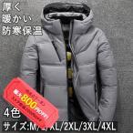 ダウンジャケット メンズ ダウンコート 軽量 男性 ライトダウン フェザー コート 羽毛 ジャケット 冬服 秋冬 インナー アウター 厚く 暖かい