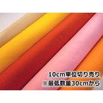 KT1100【KIYOHARA】カラーフェルトウォッシャブル 108cm巾【C2-6】U1 M60c