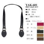 【イナズマINAZUMA】合成皮革持ち手 YAK-601 60cm 手さげ・ショルダータイプ 【取寄せ品】【C3-8】