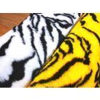 9219【ファー】タイガー(トラ柄)ファー【C2-6】U30 M-NG