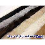 2100-25【ファー】モクバ フェイクファーテープ 無地 25mm巾 【C1-4】U4
