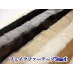 2100-50【ファー】モクバ フェイクファーテープ50mm巾【C1-4】U1.5 M1