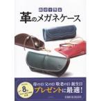 ISBN978-4-88393-713-4<BR>【STUDIO TAC CREATIVE】自分で作る 革のメガネケース◆◆ <BR>※メール便OK!<BR>【C3-10】