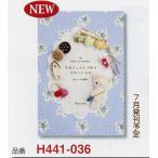 【ハマナカ H441-036】基礎ブック <BR>羊毛フェルトで作る かわいいもの ニードル編◆◆ <BR>【C3-10】