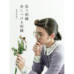 【文化出版局】装う刺繍 身につける刺繍◆◆ 蓬莱和歌子 【C3-10】