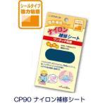 【キャプテン】CP90 ナイロン補修シート【C1-4】