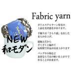 期間限定SALE  【Fabric Yarn 】 ファブリック ヤーン 和モダン・豹柄・迷彩柄 メール便NG!【C4-12】
