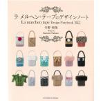 【亥辰舎】  ラ メルヘン・テープのデザインノート Vol.1 ◆◆【C3-10】 ゆうパケットOK!