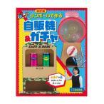 LBS4635【ブティック社】改訂版 ダンボールで作る 楽しい自販機&ガチャ ◆◆ 【C3-10】