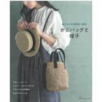 NV70480 【日本ヴォーグ社】 麻ひもと天然素材で編む かごバッグと帽子◆◆ 【C3-10】U-OK