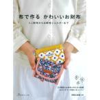 NV70576 【日本ヴォーグ社】 布で作る かわいいお財布 ミニ財布からお財布ショルダーまで◆◆ 【C3-10】U-OK