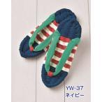 【パナミPanami】健康布ぞうりキット Ouchi<BR>メーカー取り寄せ 【C3-7】UM-NG