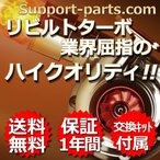 【エブリィ】DA62V DA62W 高精度 高耐久 リビルト ターボ タービン VZ48・VZ56