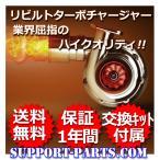 【ジムニー】JA11 5型用 高精度 高耐久 リビルト ターボ タービン VZ30