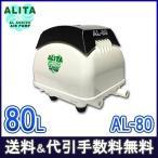 【1年保証付き】 【接続ホース付】 ALITA アリタ AL-80 100v  静音 省エネ 浄化槽ブロワー 浄化槽ブロワ 浄化槽エアーポンプ 浄化槽エアポンプ 浄化槽ブロアー