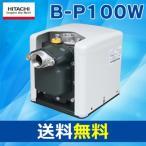 日立 ビルジポンプ B-P100W単相100V・125W HLS_DUsmtb-kfs04gm