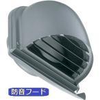 ◆在庫品◆ バクマ工業  PS-150SUV2 【防音フード U型フード付き換気口】