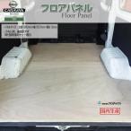 NV350 キャラバンDX フロアパネル 【ショートタイプ】 パネル 床貼 床張り 荷室マット 荷台パネル フロアキット 荷室 板 内装 収納