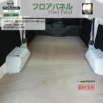 NV350 キャラバンDX フロアパネル 【フルタイプ】 パネル 荷室キット フロアマット 床パネル 床貼 板 内装 収納 棚 フロアキット