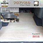 NV350 キャラバン プレミアム GX フロアパネル 【ショート/ラワン合板】 パネル フロアマット 床貼 荷室マット 荷室 板張り 床パネル 床板