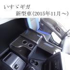 新型ギガ ギガ ファイブスターギガ いすゞ コンソール A テーブル センター フロント サイド 収納 内装 収納ボックス 棚