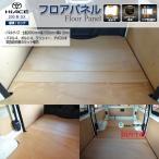 トヨタ ハイエース DX 200系 1〜4型 (フルタイプ/5ドア)  フロアパネル フロアマット フロアキット 床張り 床貼 荷室キット 荷台パネル パネル 棚キット