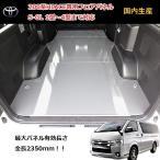 トヨタ 200系 ハイエース スーパーGL 標準 【ショート/グレー】 フロアパネル パネル フロアマット 床貼 床張り 床板 床パネル 床キット 荷室マット 荷室