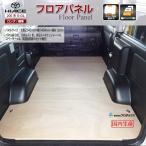 トヨタ 200系 ハイエース スーパーGL 標準 【ショート/ラワン合板】 フロアパネル パネル 床板 床貼 床張り 床キット 棚 棚キット 棚板 荷室 荷室キット 荷台