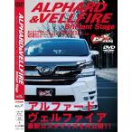 Car☆XsDVD ALPHARD&VELLFIRE Brlliant Stage