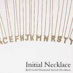 ショッピングネックレス ネックレス レディース ダイヤモンド K18 ゴールド イニシャルネックレス 「Initial Necklace」 ギフト プレゼント