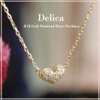 ショッピングネックレス ネックレス ハート ダイヤモンド レディース K18 ゴールド ハートネックレス ギフト プレゼント 「Delica」