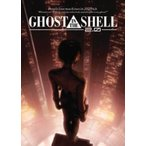 GHOST IN THE SHELL/攻殻機動隊 劇場版 2.0 DVD (85分収録 北米版 26)