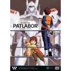 機動警察パトレイバー OVA版 第2期 DVD 全16話 400分収録 北米版