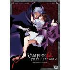 吸血姫美夕 DVD (全26話 650分収録 北米版 13)