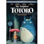となりのトトロ 劇場版 DVD 88分収録 北米版