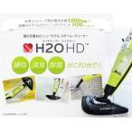 H2OHD スーパークリーニングキット �