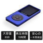 ブルー 容量8GB MP3 プレーヤー 音楽 再生 ロスレスサウンド スピーカー搭載 microSDスロット AAV-61